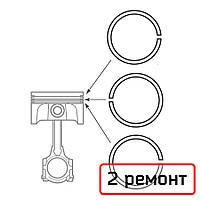 Кольца поршневые Ветерок-8 (2 ремонт)