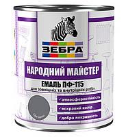 Эмаль ПФ-115, тёмно-серая, ТМ «Зебра НМ» / код цвета №518 / по 0,9 кг