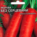 морковь сорт без сердцевины в семенах