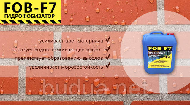Гидрофобизатор для бетона, кирпича, тротуарной плитки