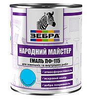 Эмаль ПФ-115 ТМ «Зебра» серии «Народный Мастер», 2,8 кг / Голубой барвинок №542
