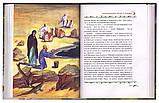Жития святых для детей. Балакшин Роберт (Роман), фото 4