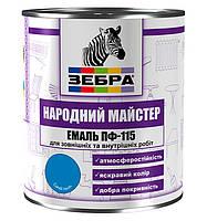 Эмаль ПФ-115, ярко-голубая, ТМ «Зебра НМ» / код цвета №546 / по 2,8 кг
