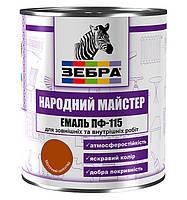 Эмаль ПФ-115 ТМ «Зебра» серии «Народный Мастер» 2,8 кг / Молочный шоколад №586