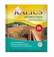 Биопрепарат Калиус / Kalius (20 г) - для компоста (переработки органических отходов)