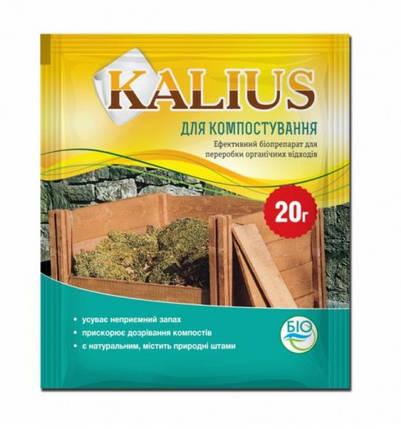 Биопрепарат Калиус / Kalius (20 г) - для компоста (переработки органических отходов), фото 2