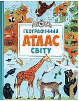 Географічний атлас світу. Энциклопедія для дітей. Пеликан
