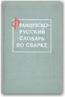 Французско-русский словарь по сварке