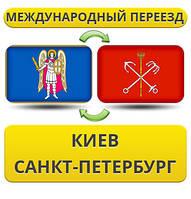 Международный Переезд из Киева в Санкт-Петербург