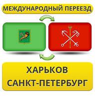 Международный Переезд из Харькова в Санкт-Петербург