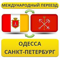 Международный Переезд из Одессы в Санкт-Петербург