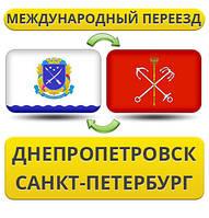 Международный Переезд из Днепропетровска в Санкт-Петербург