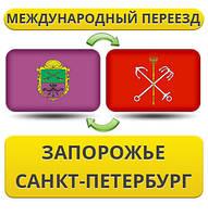 Международный Переезд из Запорожья в Санкт-Петербург