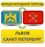 Международный Переезд из Львова в Санкт-Петербург