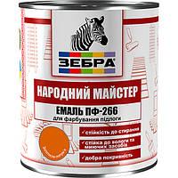 Эмаль ПФ-266, золотистое пламя, ТМ «Зебра НМ» / код цвета №582 / по 2,8 кг