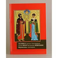 Акафист святым князьям Петру и Февронии