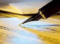 Разработка индивидуальных договоров