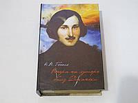 """Книга сейф """"Гоголь"""""""