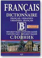 Великий Французько-український та українсько-французький словник(з транскрипцією)