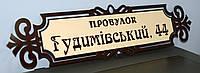 Адресная табличка фигурная коричневая + беж