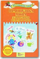 Французька мова для малюків від 2 до 5 років