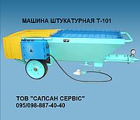 МАШИНА ШТУКАТУРНАЯ Т-101