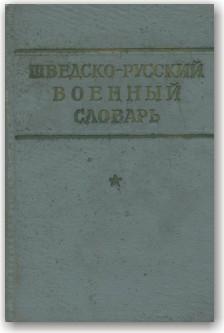 Шведско-русский военный словарь