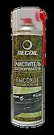 Очиститель-обезжириватель RECOIL  ✔ 500 мл. ⛟ Бесплатная доставка!