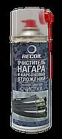 Очиститель нагара и карбоновых отложений RECOIL ✔ 400 мл. ⛟ Бесплатная доставка!
