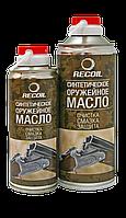Синтетическое оружейное масло RECOIL ✔ 200 мл. ⛟ Бесплатная доставка!