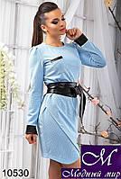 Женское голубое платье с поясом (р. S, M, L) арт. 10530