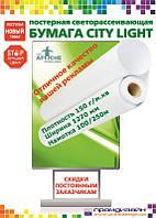 Бумага для ситилайтов Skylight (просветная бумага)