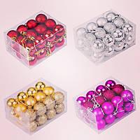 Елочные новогодние игрушки 3 цвета 3см диаметр, кроме золотого