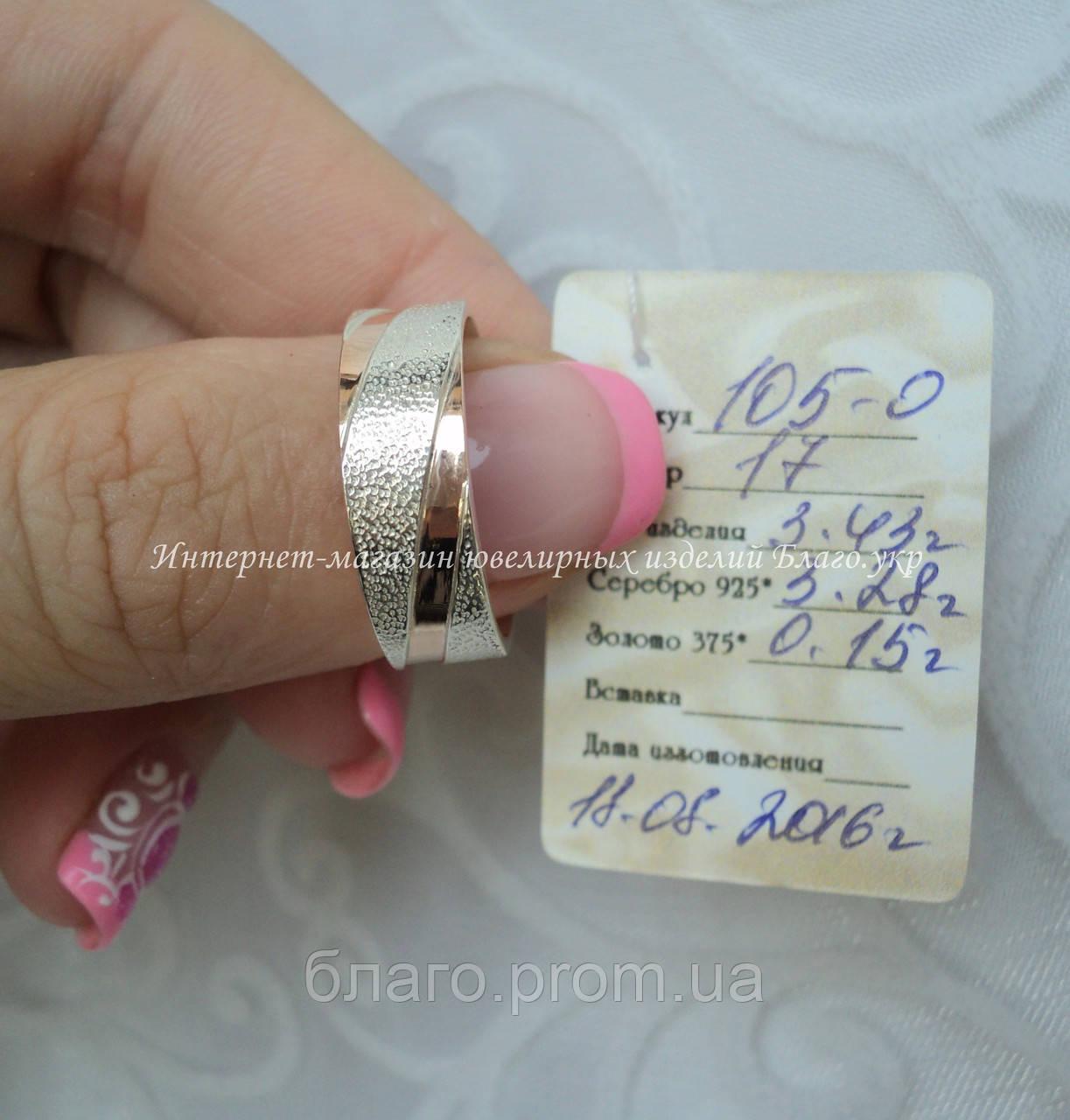 Обручальное кольцо серебряное с золотыми пластинами -