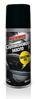 Cиликоновое масло с губкой RunWay ✔ емкость 100мл.