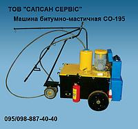 Машина битумно-мастичная  СО-195