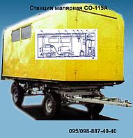 Станция малярная СО-115А