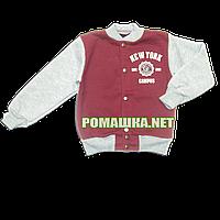 Детская спортивная кофта Бомбер р. 116  для мальчика девочки с начесом ткань ФУТЕР ТРЕХНИТКА 3282 Бордовый