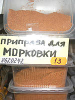 Приправа для морковки,плова и кардамон,асафетита28.5%,мускатный орех,барбарис,куркума