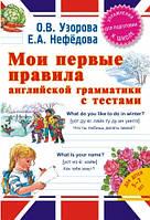 Мои первые правила английской грамматики с тестами.Узорова О.В.,Нефёдова Е.А.