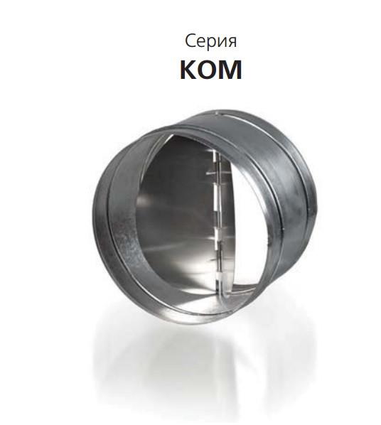 Вентиляционный обратный клапан металлический