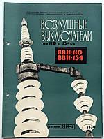 """Журнал (Бюллетень) ЦИНТИ """"Воздушные выключатели на 110 и 154 кв ВВН-110 ВВН-154"""" 1961 год, фото 1"""