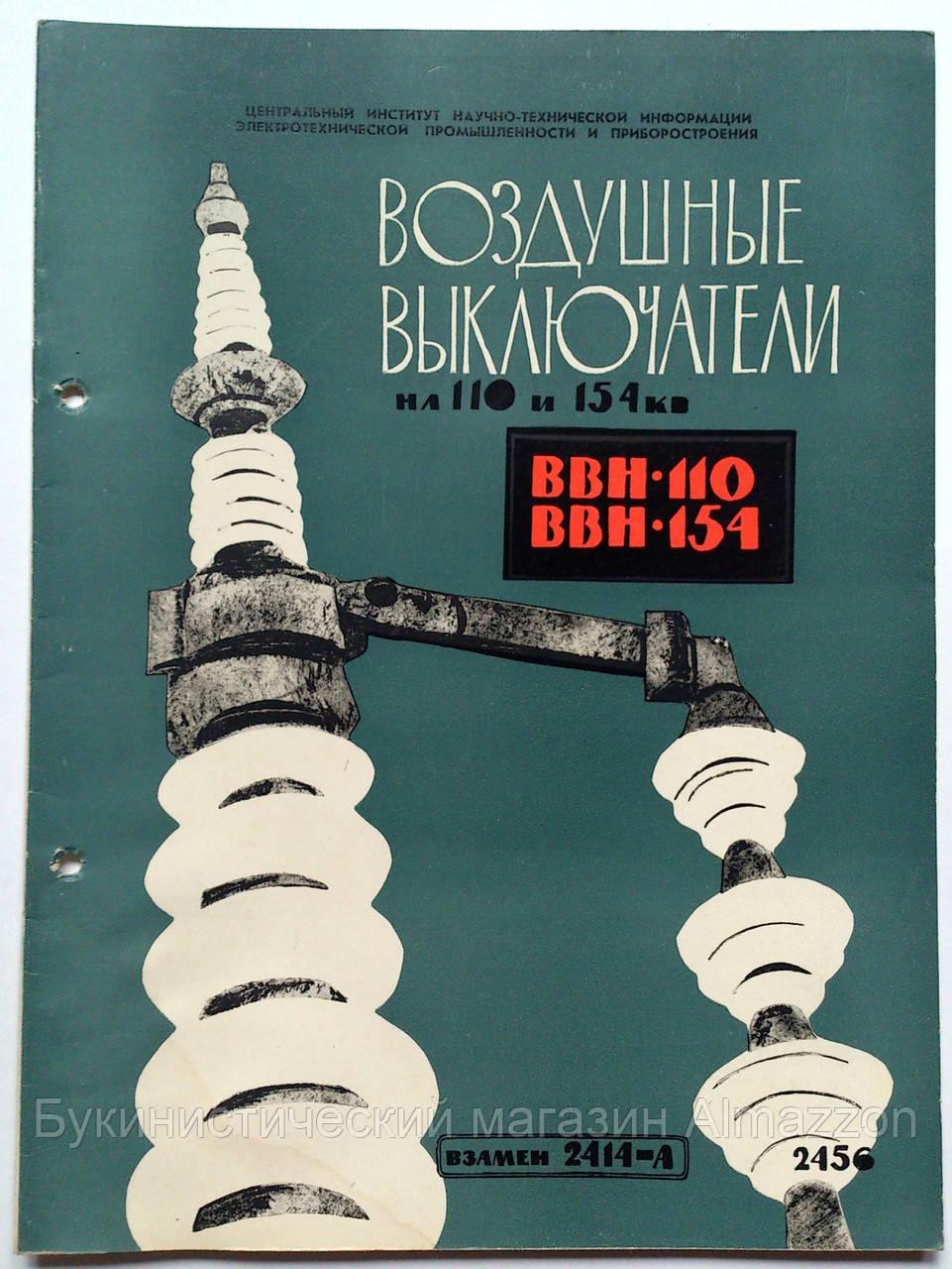 """Журнал (Бюллетень) ЦИНТИ """"Воздушные выключатели на 110 и 154 кв ВВН-110 ВВН-154"""" 1961 год"""