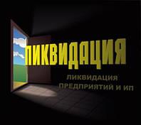 Закрыть ООО с кредиторской задолженностью