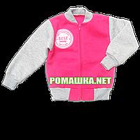 Детская спортивная кофта Бомбер р. 104  для девочки с плотным начесом ткань ФУТЕР ТРЕХНИТКА 3289 РОзовый