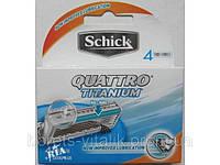 Картриджи Schick Quattro Titanium Blades(4шт)Германия