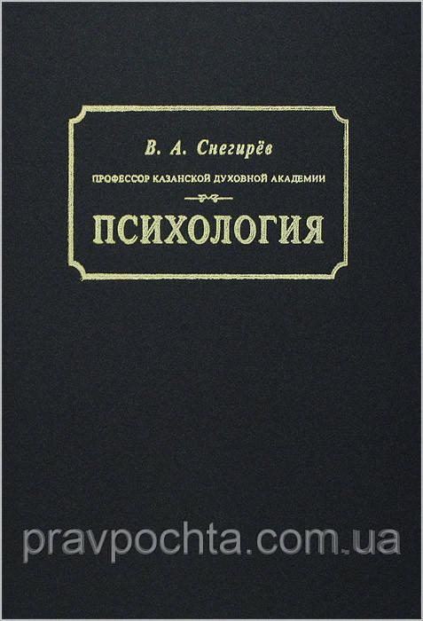 Психологія. В. А. Снєгірьов