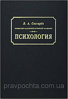 Психология. В. А. Снегирев