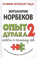 Опыт дурака 2  Ключи к самому себе Норбеков М