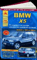 BMW X5 (e53) Справочник по ремонту, техобслуживанию и эксплуатации